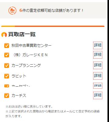 秋田でカーセンサー査定を試した結果