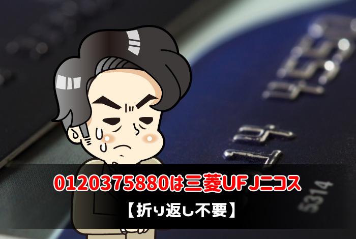 Ufj 電話 三菱 番号 ニコス