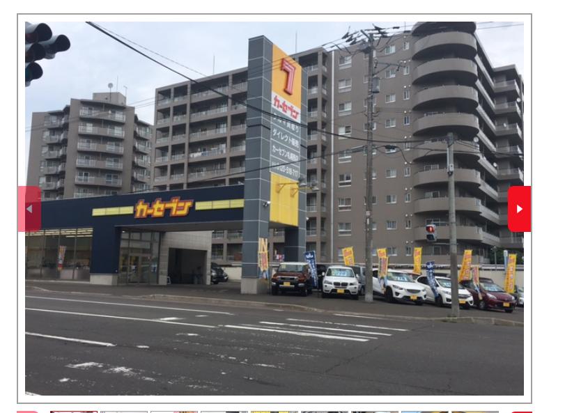 札幌西店|車買取・車査定・中古車販売ならカーセブン