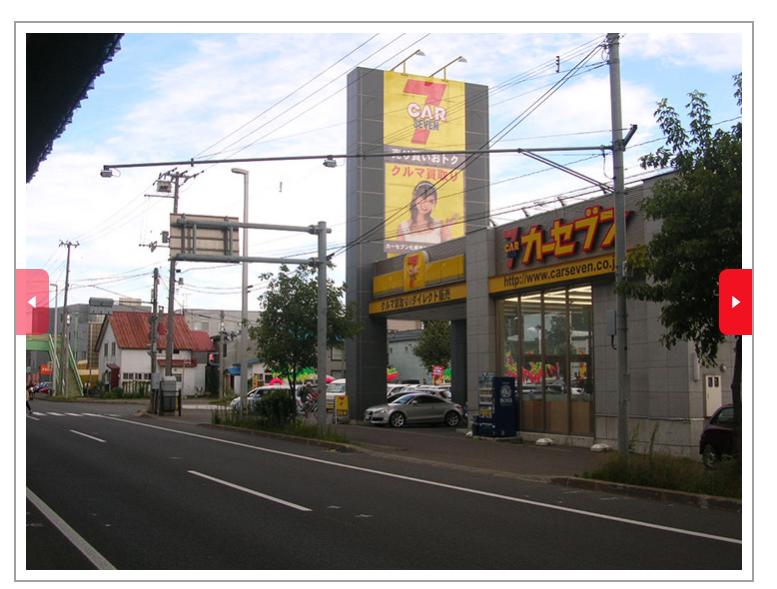 札幌東店|車買取・車査定・中古車販売ならカーセブン