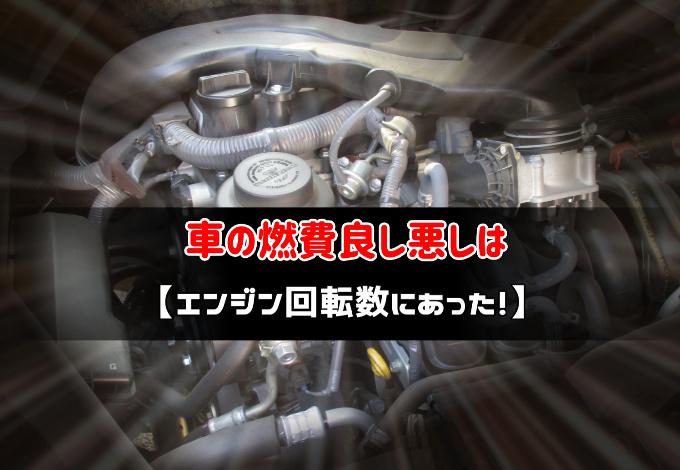 燃費のいい走り方は回転数が重要【エンジンの仕組みが分かると運転が楽しくなる!】