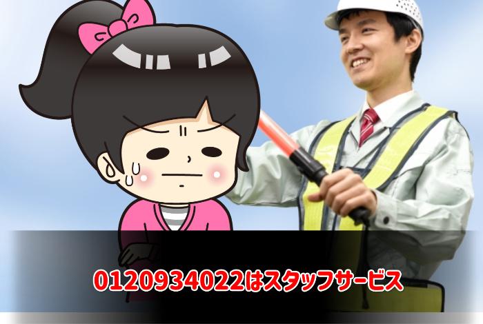0120934022はスタッフサービス
