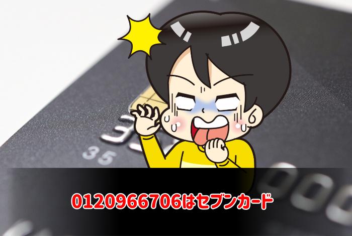0120966706はセブンカード