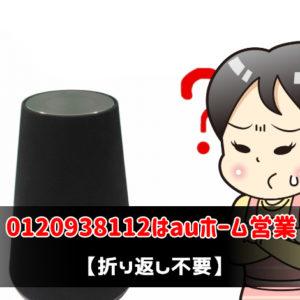 0120938112はauホーム営業【折り返し不要】