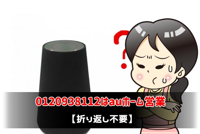 0120938112はauホーム営業【折り返し不要】:サムネイル