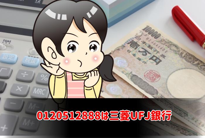 0120512888は三菱UFJ銀行
