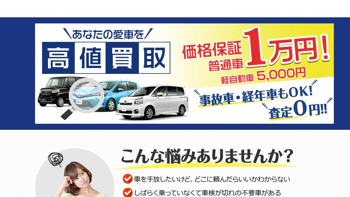 事故車・経年車もOK!不要な廃車を高価買取り│コスモ京阪神カンパニー