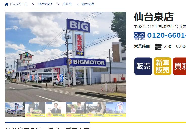 仙台泉店 - 車の販売・買取・車検ならBIGMOTOR(ビッグモーター)