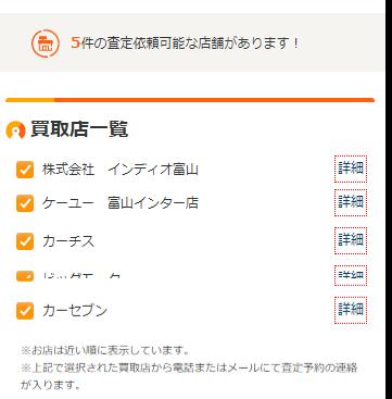 富山でカーセンサー査定を試した結果
