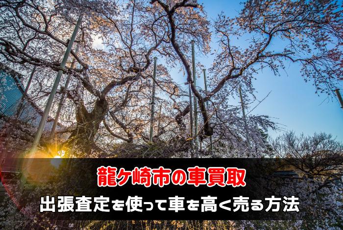 龍ケ崎市で車買取業者に出張査定を使って車を高く売る方法:サムネイル