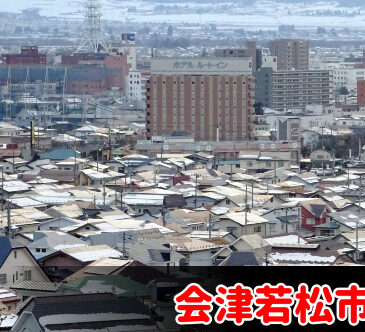 会津若松市で債務整理・任意整理の費用が安いと評判の事務所を選ぶべき?