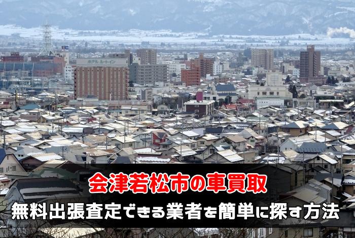 会津若松市の車買取で無料出張査定できる業者を簡単に探す方法:サムネイル