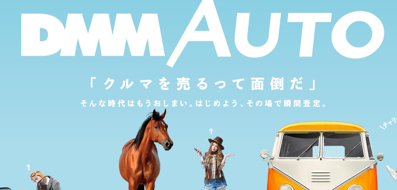 DMMAUTOホームページ