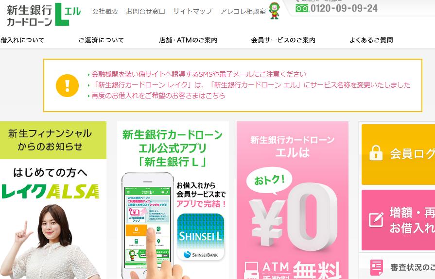 新生銀行カードローン エル【公式】