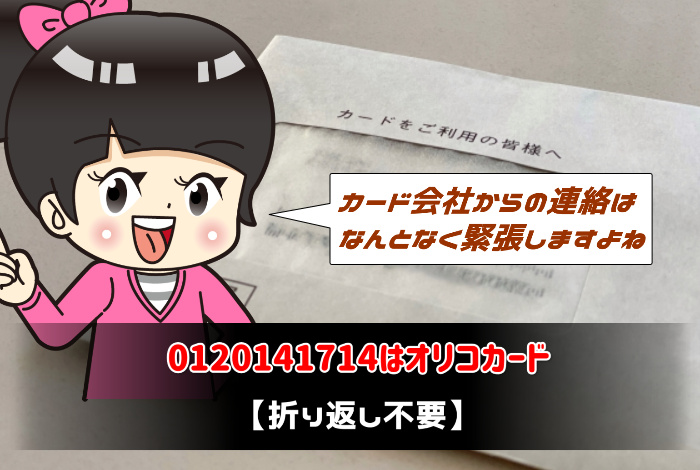 0120141714はオリコカード
