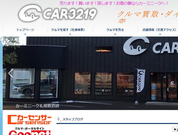 カーミニーク札幌新道店 札幌伏古店 店舗紹介 ブログ