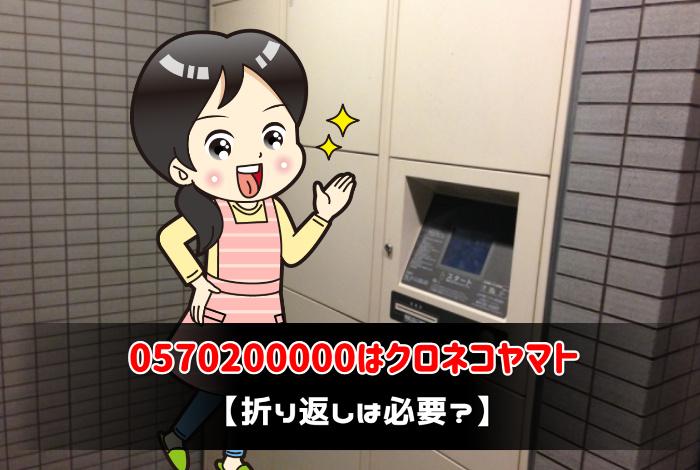 0570200000はクロネコヤマト