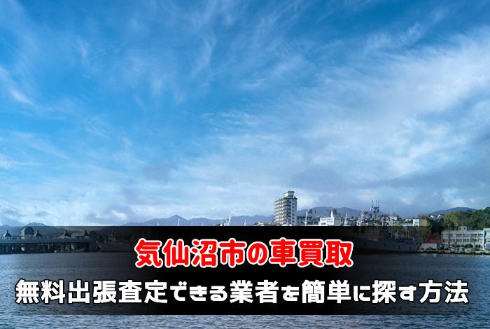 気仙沼市の車買取で無料出張査定できる業者を簡単に探す方法:サムネイル
