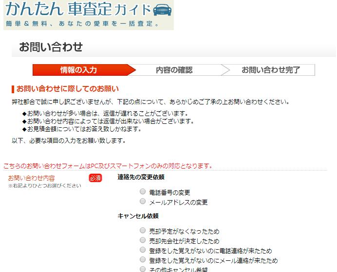 お問い合わせ【かんたん車査定ガイド】