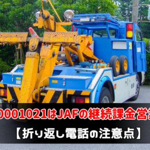 0570001021はJAFの継続課金営業など【折り返し電話の注意点】
