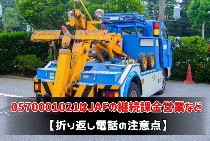 0570001021はJAFの継続課金営業など:サムネイル
