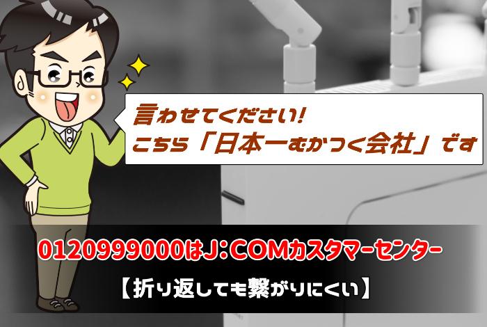 0120999000はJ:COMカスタマーセンター