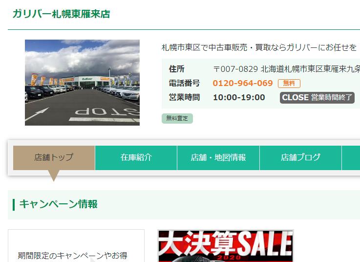 車買取販売ならガリバー札幌東雁来店|中古車のガリバー
