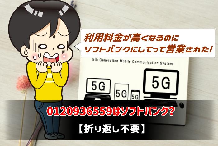 0120936559はソフトバンク?