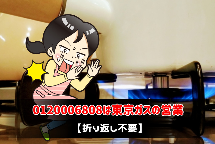 0120006808は東京ガスの営業【折り返し不要】:サムネイル