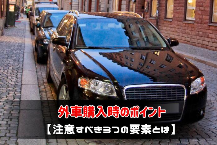 外車購入時のポイント:サムネイル