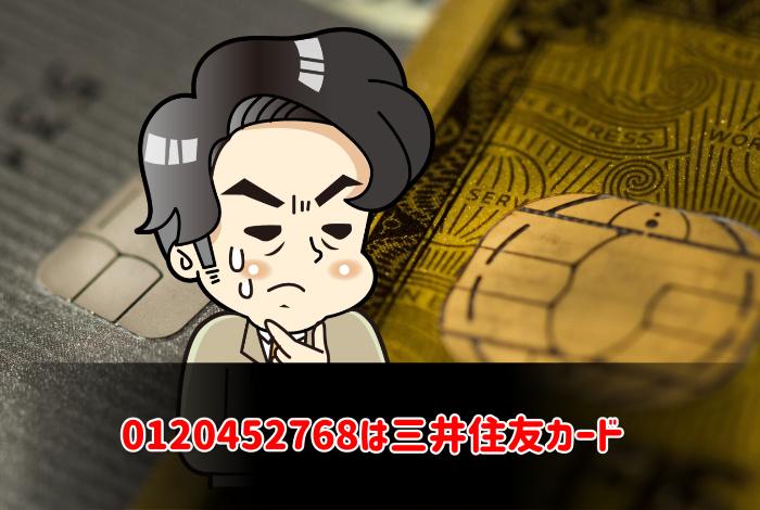 0120452768は三井住友カード