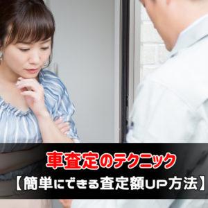 車査定のテクニック【簡単にできる売値UP方法】