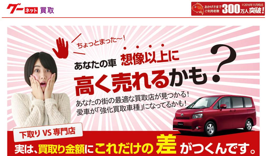 車買取・車査定なら【グーネット買取】|中古車の相場がスグ分かるオンライン査定
