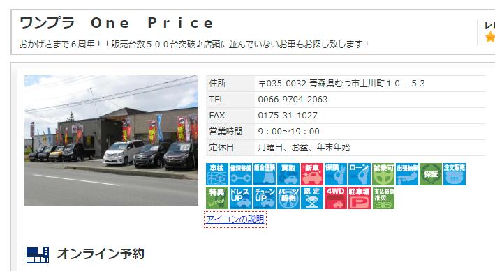 ワンプラ One Price|中古車なら【グーネット中古車】