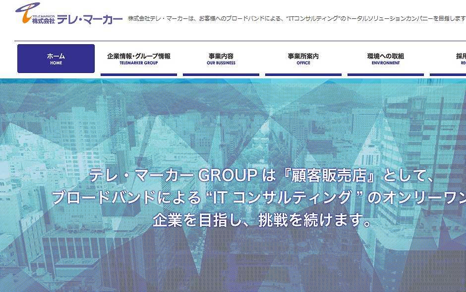 株式会社テレ・マーカー- お客様へのブロードバンドによる、[ITコンサルティング]のオンリーワン企業を目指します。