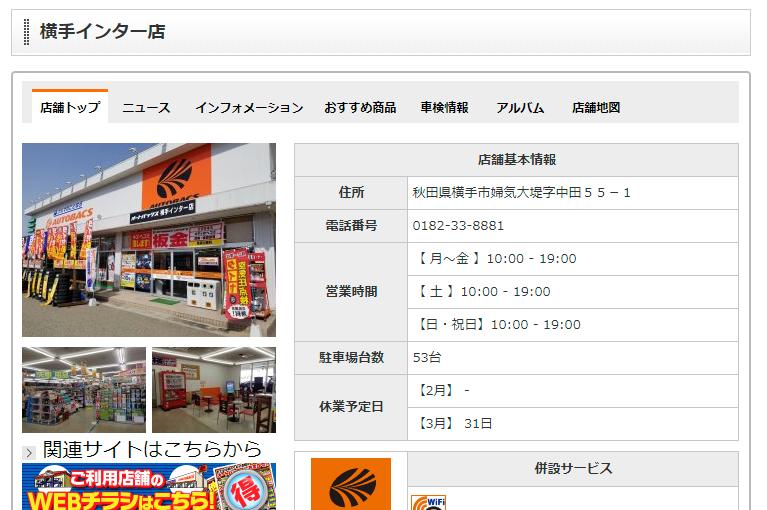 AUTOBACS.COM - お店のご案内 - 横手インター店 - 店舗情報