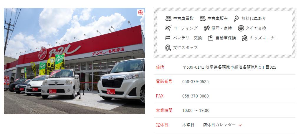 各務原店 |車買取、車査定ならアップル。国内最大級の買取実績/本部公式サイト