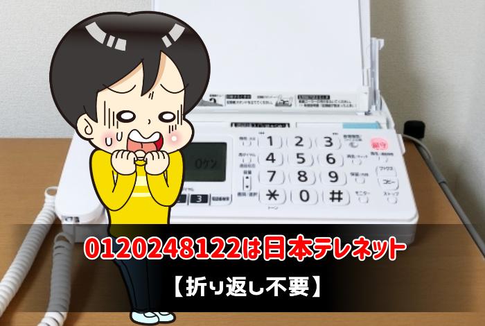 0120248122は日本テレネット【折り返し不要】:サムネイル
