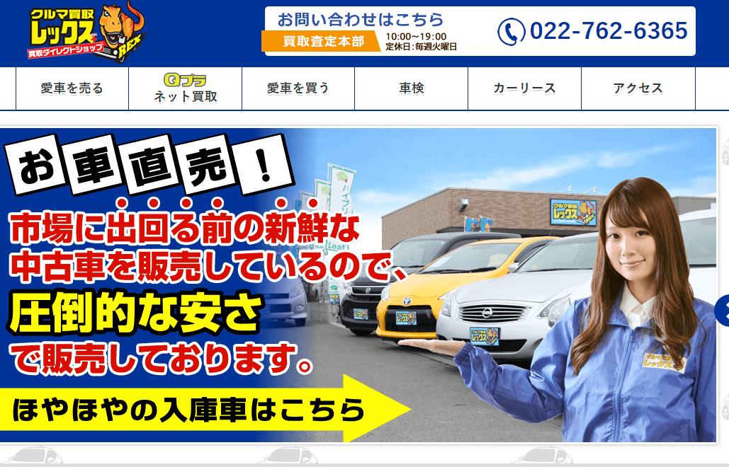 仙台・宮城で車高価買取、無料査定、中古車販売ならレックス