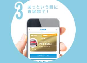 DMM AUTO WEB 査定
