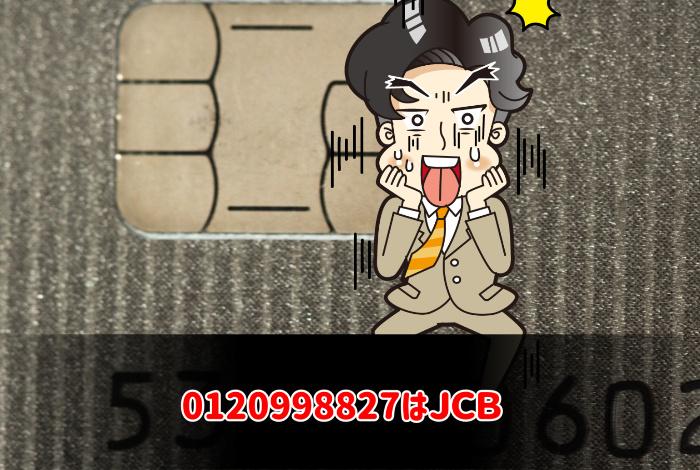 0120998827はJCB