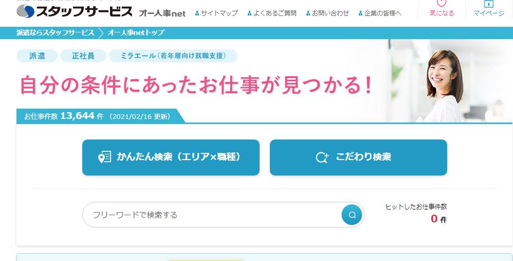 派遣の求人検索なら【オー人事.net】