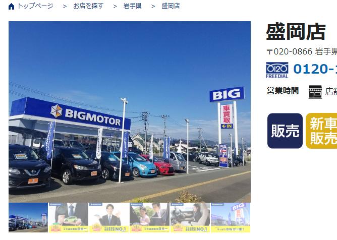 盛岡店 - 車の販売・買取・車検ならBIGMOTOR(ビッグモーター)