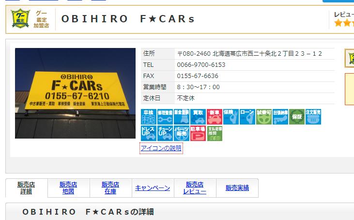 OBIHIRO F★CARs|中古車なら【グーネット中古車】