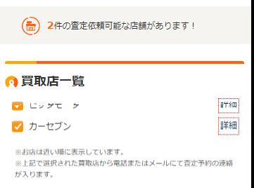 坂井市でカーセンサー査定を試した結果