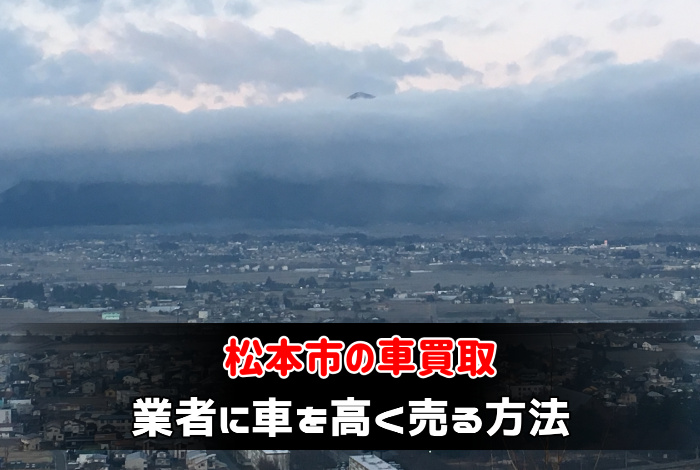 松本市で車買取業者に車を高く売る方法サムネイル