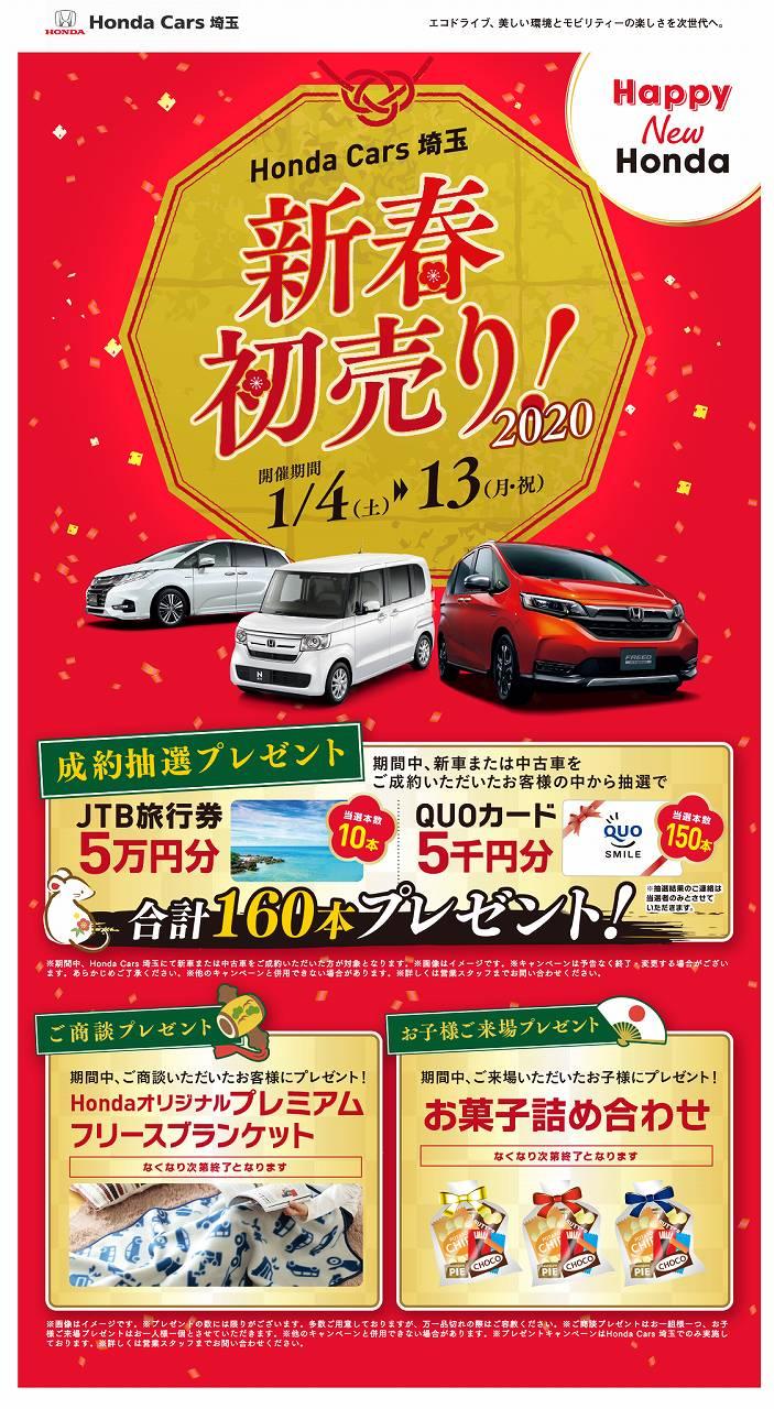 新春初売り!2020 - Honda Cars 埼玉