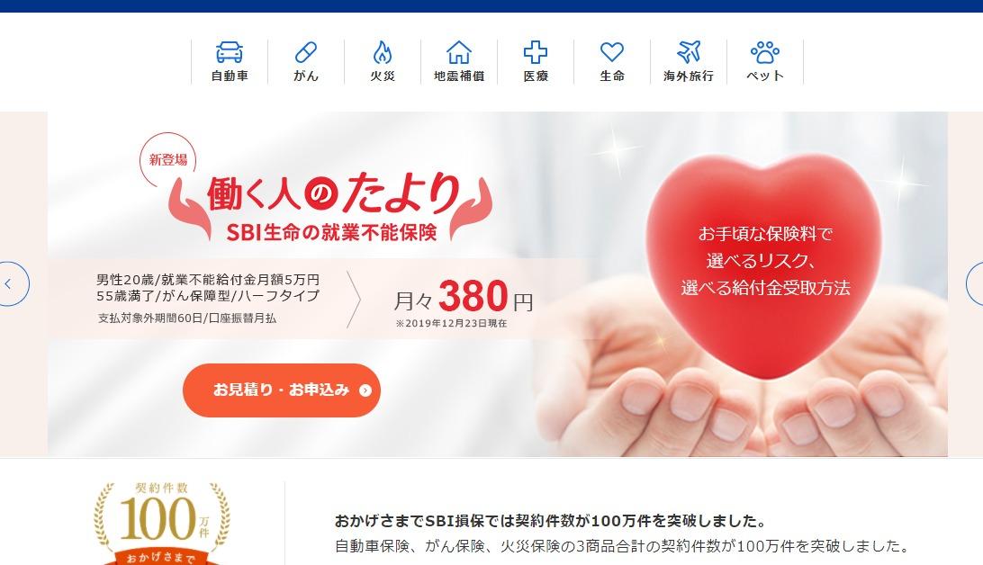 SBI損保の公式サイト - 自動車保険(任意保険)・がん保険・火災保険