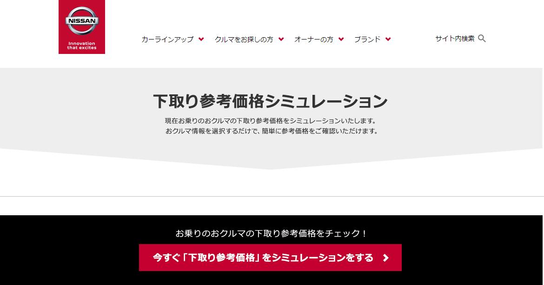 日産_下取り参考価格シミュレーション