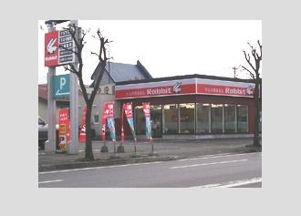 旭川ツインハープ店(旭川市)l 中古車の買取・無料査定、販売は【ラビット】